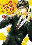 だから金田は恋ができない 分冊版(3) (ARIAコミックス)