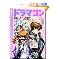 �h���}�R�� 1 (Global Manga Series 10)