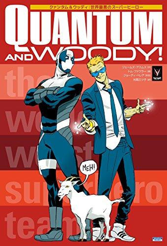 メモリの藻屑 記憶領域のゴミ   アメコミ2作読んだ / 『デッドプール:デッド・ヘッド・リデンプション』『クァンタム&ウッディ:世界最悪のスーパーヒーロー』