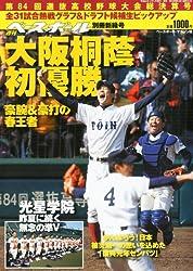 週刊ベースボール増刊 第84回選抜高校野球決算号 2012年 5/10号 [雑誌]