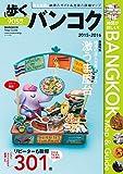 歩くバンコク2015-2016 歩くシリーズ (旅行ガイドブック)