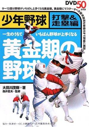 黄金期の野球 少年野球 打撃走塁編―一生のうちでいちばん野球が上手くなる