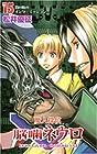 魔人探偵脳噛ネウロ 第15巻 2008年02月04日発売