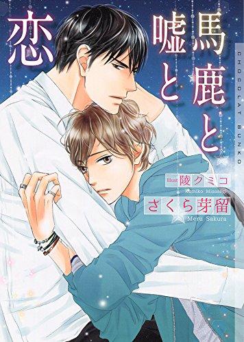 【Amazon.co.jp限定】馬鹿と嘘と恋(SSペーパー付き) (ショコラ文庫)