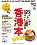 香港本 最新版 (エイムック 2707)