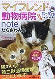マイフレンド動物病院note カルテ1 (にゃんCOMI廉価版コミック)