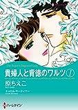 貴婦人と背徳のワルツ 1 (ハーレクインコミックス)