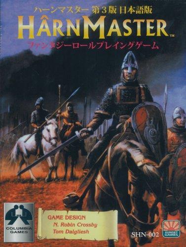 Harn master