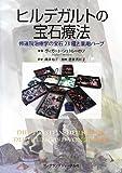 ヒルデガルトの宝石療法―修道院治療学の宝石23種と薬用ハーブ
