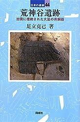 荒神谷遺跡: 出雲に埋納された大量の青銅器 (日本の遺跡)