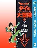 DRAGON QUEST―ダイの大冒険―【期間限定無料】 2 (ジャンプコミックスDIGITAL)
