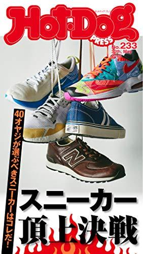 Hot-Dog PRESS (ホットドッグプレス) no.233 スニーカー頂上決戦! [雑誌]