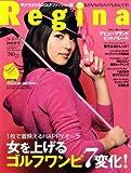 Regina (レジーナ) 2009年 4/6号 [雑誌]