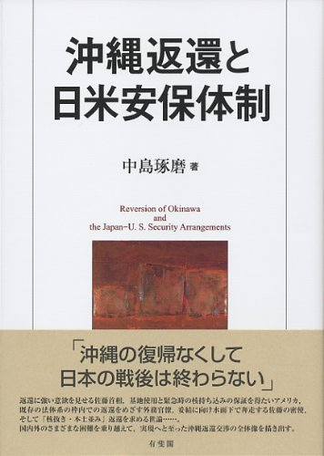 沖縄返還と日米安保体制 = Reversion of Okinawa and the Japan-U.S. Security Arrangements