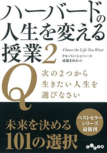 ハーバードの人生を変える授業2 ~Q次の2つから生きたい人生を選びなさい~