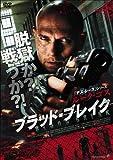 ルーク・ゴス ブラッド・ブレイク[DVD]