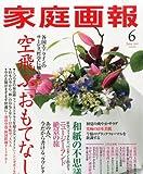 家庭画報 2014年 06月号 [雑誌]