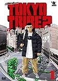 TOKYO TRIBE2 [DVD]