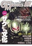 グレートメカニック.DX 5(2008 summer) 大特集:ザクという文化 (双葉社ムック)
