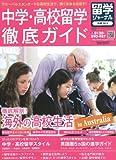 中学・高校留学徹底ガイド