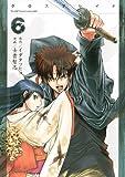 XBLADE 6 (シリウスコミックス)