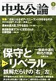中央公論 2013年 05月号 [雑誌]