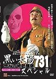 黒い太陽 恐怖の細菌部隊731スペシャル 殺人工場&死亡列車 2枚組セット [DVD]DTFS-001