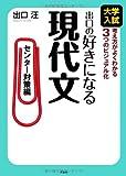 出口の好きになる現代文 センター対策編―大学入試