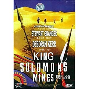 King Solomon's Mines (NTSC) Korean import