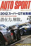 オートスポーツ 2012年 12/27号 [雑誌]
