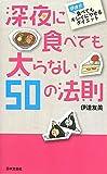 深夜に食べても太らない50の法則—伊達式食べてもキレイにやせるダイエット