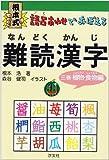 根本式語呂あわせでおぼえる難読漢字 (3巻)