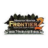 モンスターハンター フロンティア オンライン フォワード.2 プレミアムパッケージ