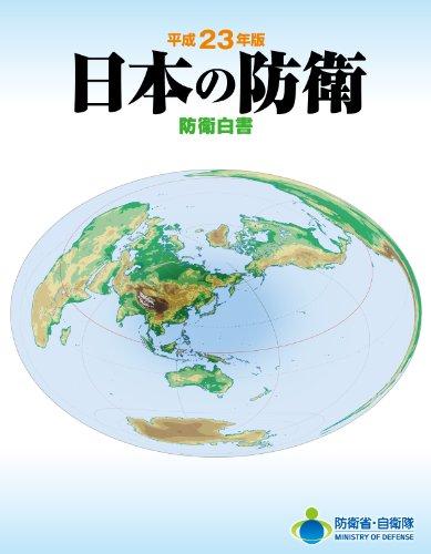 平成23年版 日本の防衛 防衛白書