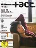 +act. ( プラスアクト )―visual movie magazine 2010年 05月号 [雑誌]