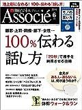 日経ビジネスアソシエ 2015年 06月号 [雑誌]
