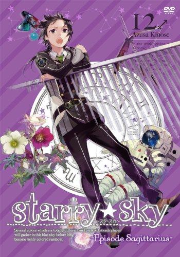 アニメ「Starry☆Sky」 DVD スペシャルエディション vol.12〜Episode Sagittarius〜
