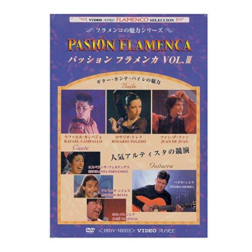 フラメンコDVD パッション・フラメンカ VOL.3 PASION FLAMENCA VOL.3