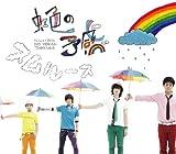 虹色の予感-スムルース