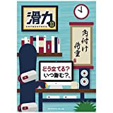 滑力10 [DVD]