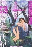 環水惑星年代記 (ヤングキングコミックス)