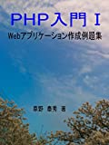 PHP入門Ⅰ Webアプリケーション作成例題集