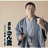 柳家さん喬 名演集1 棒鱈/井戸の茶碗