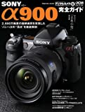 ソニー α900 完全ガイド (インプレスムック DCM MOOK) (インプレスムック DCM MOOK)