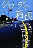 ジロ・ディ・箱根