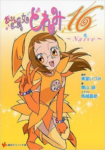 La Light Novel d'Ojamajo Doremi 16 ja és aquí - Página 3 51qWa5UGK3L._SX347_BO1,204,203,200_