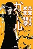 殺戮ガール / 七尾 与史 のシリーズ情報を見る