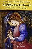 大天使からのメッセージ―天界のメッセンジャー・ガブリエルとの出会い