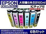 EPSON エプソンプリンター PM-A840用 互換インクカートリッジ IC6CL50/6色セット/純正互換インク/染料インク/大容量6本合計60ml
