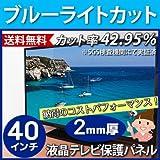 ブルーライトカット液晶テレビ保護パネル40型【カット率42.95%】(40インチ)(40MBL3)